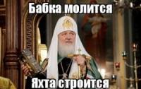 Главный российский поп Гундяев озвучил свою просьбу украинскому президенту