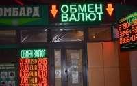 В Харькове вооруженный злоумышленник вынес из обменника миллионы