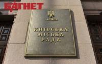 Сегодня депутатов Киевсовета объявят в розыск
