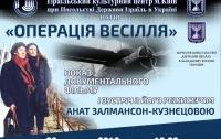 Состоится украинская премьера фильма о героях, которых в России считают террористами