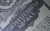 Вкладчикам Сбербанка СССР уже подбросили свыше 4 млрд грн.