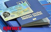 ЕС нужны новые загранпаспорта Украины