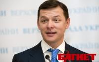 Ляшко решил поменять Верховную Раду на кресло киевского градоначальника