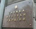 СБУ проверит госслужащих, родственники которых имеют паспорта РФ