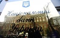 Нацбанк Украины уничтожил миллионы гривен