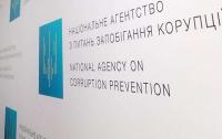 НАПКа выявило нарушения в декларациях госчиновников