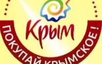 В Крыму проходит акция «Покупай крымское»