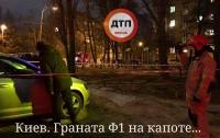 Граната на капоте: В столице на авто оставили
