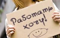 Госстат: В Украине на одну вакансию приходится трое безработных