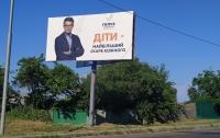 На Черкащине ОПОРА обнаружила незаконно установленные борды кандидатов Русалиной, Голуба и Полозова