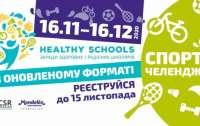 Школы начинают соревнования в рамках программы Healthy Schools