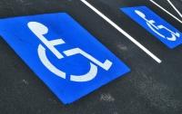 Штраф за парковку на местах для инвалидов увеличат в три раза