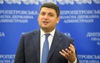 Приватизация позволит Украине избежать миллиардных убытков, - Гройсман