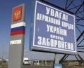 Госпогранслужба Украины усилила охрану на границе с РФ