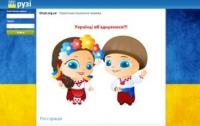 Запущена в работу первая украинская соцсеть «Друзi»