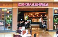 АМКУ оштрафовал сеть кофеен «Шоколадница»