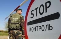 Начал действовать новый Порядок контроля при въезде в Украину
