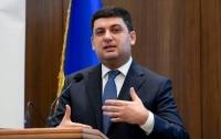 Агрессия России забрала 16% украинского ВВП, - Гройсман