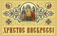 Христос Воскрес !: миллионы христиан празднуют Пасху