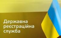 Чиновнику Укргосреестра светит 10 лет за взятку