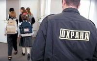 Киевских школьников будут усиленно охранять