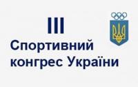 Сегодня начнется III Спортивный Конгресс Украины