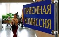 В Украине стартует подача электронных заявлений абитуриентов в вузы