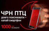 ЧРН ПТЦ: долго объяснять – хватай смартфон