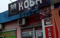 В Донецке открыли кафе в честь Сталина