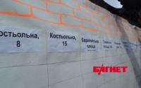 Как у стен Киеврады киевляне свою стену построили (ФОТО)