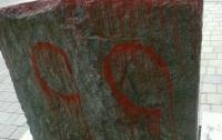 В Тернополе вандалы осквернили сразу два памятника