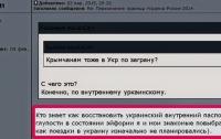 Севастопольцы начали интересоваться, как восстановить украинский паспорт, уничтоженный в приступах радости