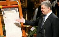 Порошенко рассказал о предназначении новой церкви