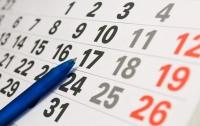 В Украине изменят количество выходных и продолжительность отпуска
