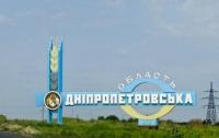Днепропетровской области больше не будет в Украине