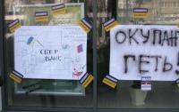 В Краматорске активисты замуровали