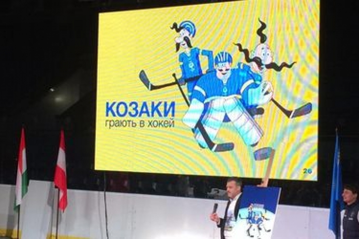 Культовые казаки стали талисманами хоккейного чемпионата мира