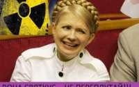 Юлия Тимошенко оскандалилась, назвав день памяти катастрофы в Чернобыле –