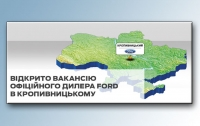 Відкрито вакансії офіційних дилерів Ford в Кропивницькому