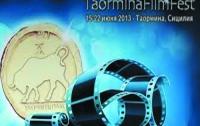 В выходные на Сицилии стартует «Таормина-2013»