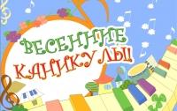 Стало известно, когда в Киеве начнутся школьные каникулы