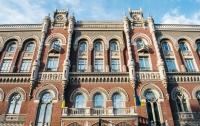 НБУ зафиксировал подозрительные операции в 36 банках