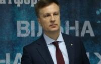 Все госпредприятия должны работать на благо людей, а не на коррупционеров и олигархов, - Наливайченко