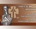 Палата представителей конгресса США признала Голодомор в Украине геноцидом