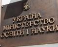 Минобразования планирует пересмотреть школьную программу по истории Украины