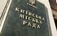 Киевсовет расторг договоры аренды с посольством России