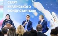 В Украине запустили фонд для стартапов