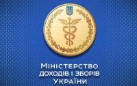 Миндоходов планирует сократить количество налогов