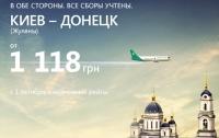 Авиакомпания Air Onix  открывает новый рейс – из Киева в Донецк