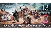 «Байкеры в Киевской Руси» приглашают всех на пикник в парк